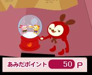 50P達成!スノーグローブ
