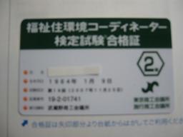 福祉住環境コーディネーター2級