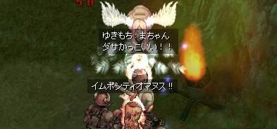 まーちゃん ダサかっこいい!!