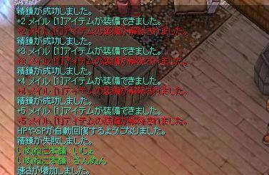 てきとー精錬会