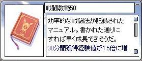 戦闘教範50