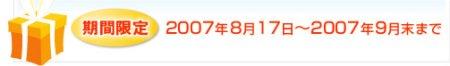 アフィリB100円キャンペーン