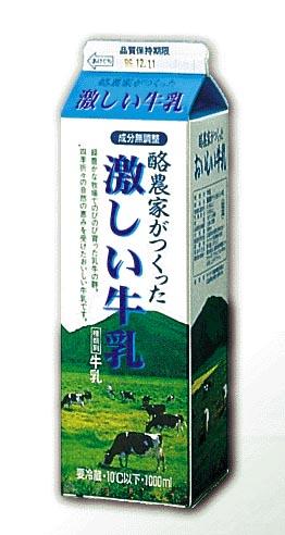 今日のおまけ☆おもしろ画像は牛乳!