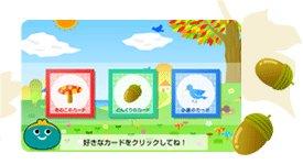 お財布.com 秋バージョン