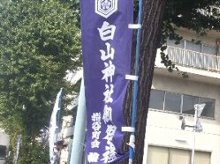 白山の祭り旗220