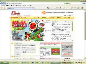 ナムコホームページ