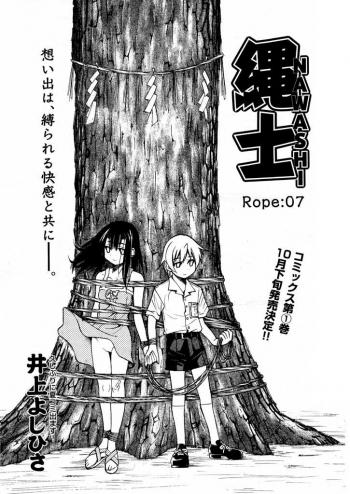 Rope07扉絵