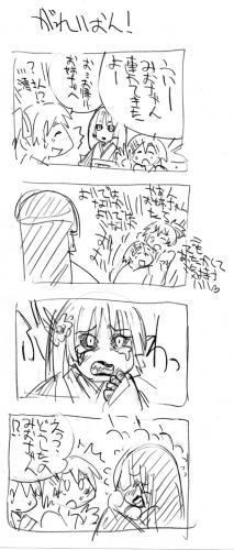 がれいおん!02