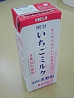 ichigomilk