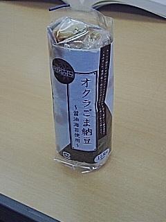okura_goma_natto