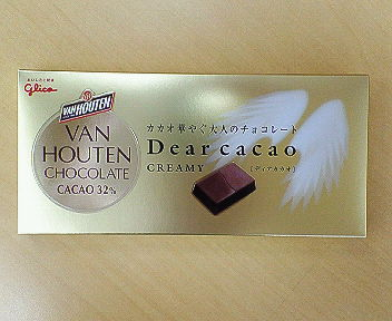 Dear_cacao1