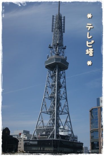 nagoya-17.jpg