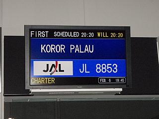コロール パラオ ゲート