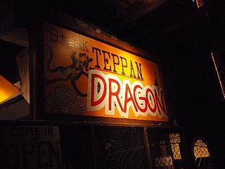 鉄板ドラゴン