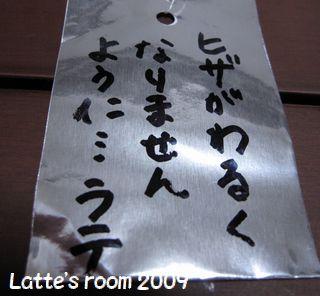 latte-1042_20090707225435.jpg