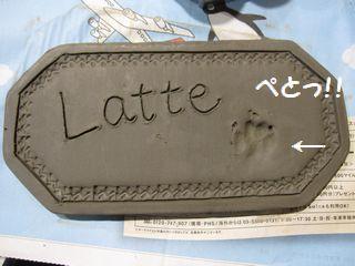 latte-1126.jpg