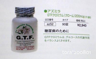 tora08-01-101.jpg