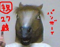 馬・27歳