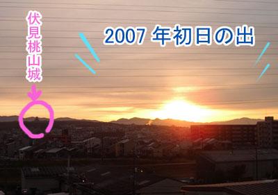 2007年初日の出と伏見桃山城