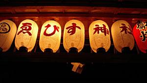 10日えびす 神社入り口提灯
