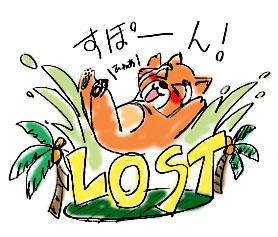 lostはまり はんこ