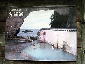 那智勝浦温泉