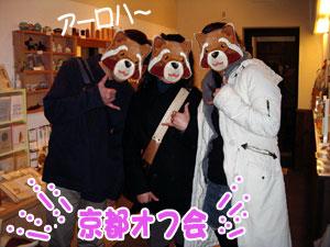 京都プチオフ会