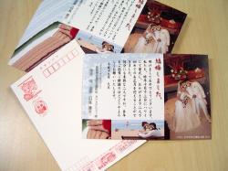 結婚報告と年賀状2006