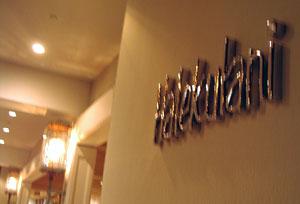ハレクラニホテル 入り口