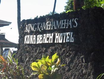 キングカメハメハホテル 看板