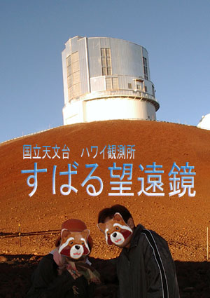 マウナケア山頂 星空観測ツアーレポ すばる望遠鏡