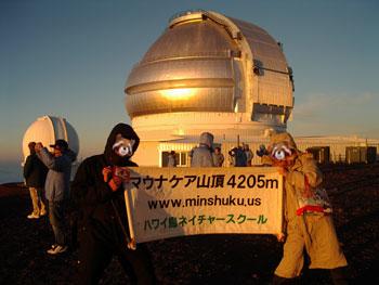 マウナケア山頂 星空観測ツアーレポ 山頂記念撮影
