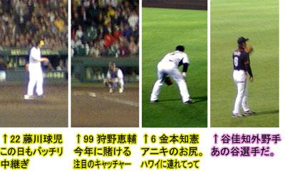 5月10日甲子園阪神巨人戦 選手達