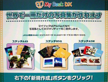 mybook起動画面