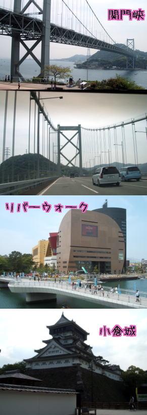 kokura.jpg