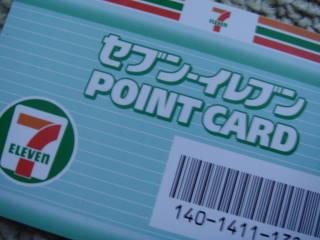セブンイレブンポイントカード