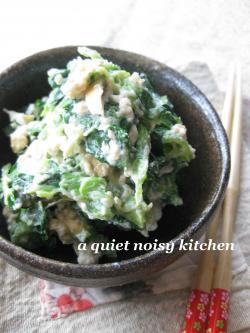 小松菜の豆腐チーズ和え
