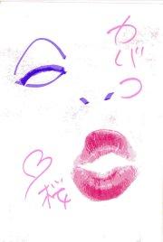 桜爛カバコさんのキス・カード
