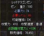 777_20090423193606.jpg