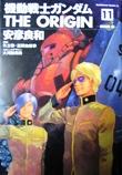 『機動戦士ガンダム THE ORIGIN』