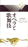 永竹由幸  「オペラと歌舞伎」