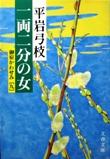 平岩弓枝  『御宿かわせみ9』  文春文庫