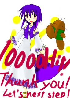 10000Hit記念絵