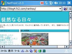 W-ZERO3 スクリーンショット