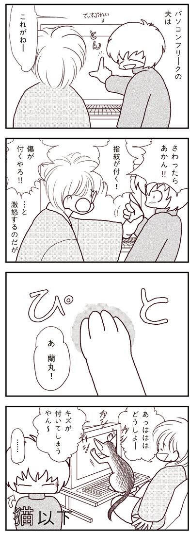 ranmaru_032_1.jpg