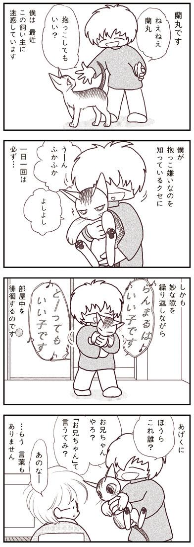 ranmaru_036_1.jpg