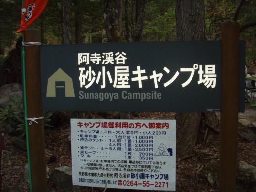 阿寺渓谷 砂子屋キャンプ場