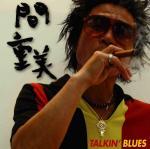 talkin_blues.jpg