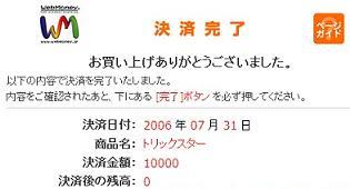 20060731234242.jpg