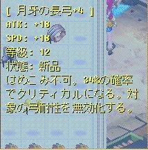 12月26日課金弓+4